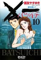 X一愛を探して(10)