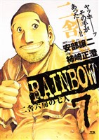 RAINBOW(7)