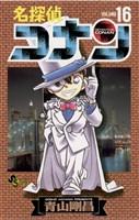 名探偵コナン(16)【期間限定 無料お試し版】