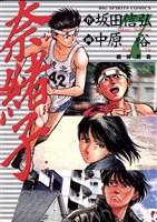 奈緒子(7)
