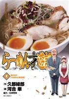 らーめん才遊記(9)