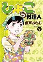 ひよっこ料理人(7)