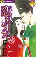 恋ひうた~和泉式部 異聞(3)
