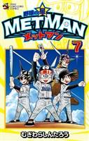 野球の星 メットマン(7)