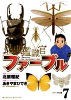 昆虫鑑識官ファーブル(7)