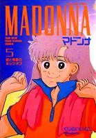 マドンナ(5)