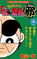 でんぢゃらすじーさん邪(4)