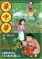 華中華(ハナ・チャイナ)(15)