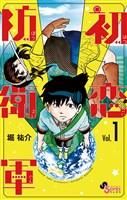 初恋防衛軍(1)