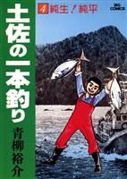 土佐の一本釣り(4)