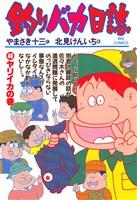 釣りバカ日誌(40)