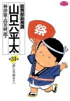 総務部総務課 山口六平太(31)