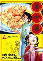 華中華(ハナ・チャイナ)(5)
