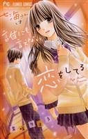 七海さんは誰にも言えない恋をしてる(1)