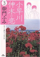 小早川伸木の恋(3)