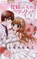 花嫁といじわるダーリン(1)