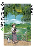 みずほ草紙(4)