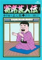 寄席芸人伝(11)