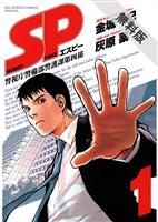 SP(1)【期間限定 無料お試し版】