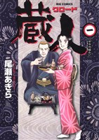 蔵人(1)