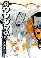 闇金ウシジマくん(16)