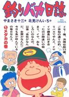 釣りバカ日誌(1)