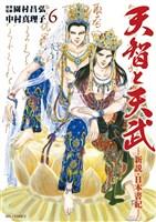 天智と天武 ―新説・日本書紀―(6)