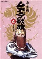 ムカデ戦旗(4)