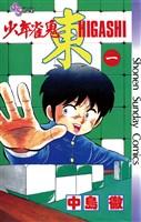 少年雀鬼 東(ひがし)(1)