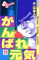がんばれ元気(11)