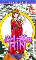 ふ★し★ぎのRIN(6)