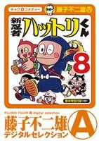 新 忍者ハットリくん(8)