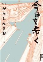 今日を歩く(1)