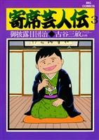 寄席芸人伝(3)