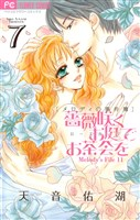 薔薇咲くお庭でお茶会を(7)