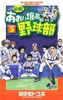 最強!都立あおい坂高校野球部(3)