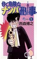 甘く危険なナンパ刑事(1)【期間限定 無料お試し版】