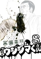 闇金ウシジマくん(8)