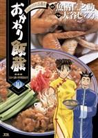 おかわり飯蔵(10)