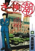 ざこ検(潮)(4)