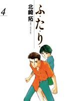 ふ・た・り(4)