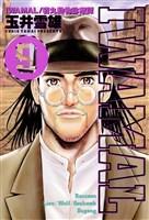 IWAMAL/岩丸動物診療譚(9)