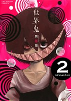 世界鬼(2)