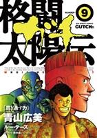 格闘太陽伝 ガチ(9)