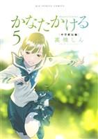 かなたかける(5)