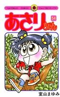 あさりちゃん(54)