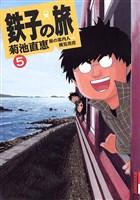 鉄子の旅(5)