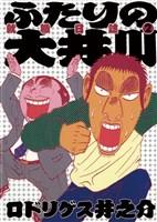 ふたりの大井川 就職日誌(2)