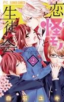 恋と怪モノと生徒会(2)