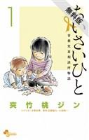 【期間限定 無料お試し版】ちいさいひと 青葉児童相談所物語(1)